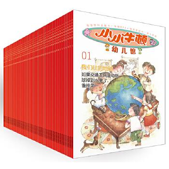 《小小牛顿幼儿馆》(全60册)专为0-8岁儿童设计的贴心益智科普书,台湾出版金鼎奖,台湾新闻局优良儿童读物(步印童书馆出品),
