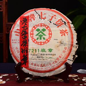 【7片一起拍】2007年7211中茶 老班章古树生茶  357克/片