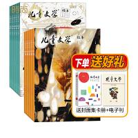儿童文学杂志  儿童版 2017年全年新刊预订1年共12期24册 杂志订阅 故事 美绘 双本套 送价值158元电子旅游卡