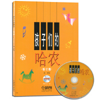 孩子们的哈农(修订版 附DVD光盘1张)