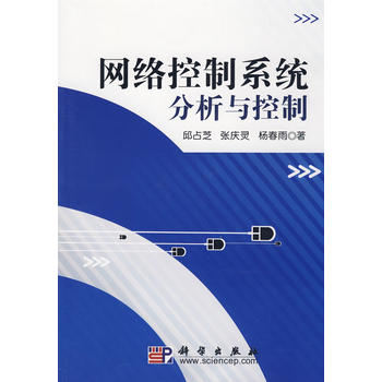 网络控制系统分析与控制