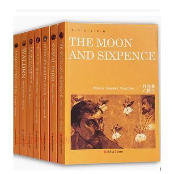 月亮和六便士 一九八四 茶花女 动物农场 全英文名著全7册 英文全本典