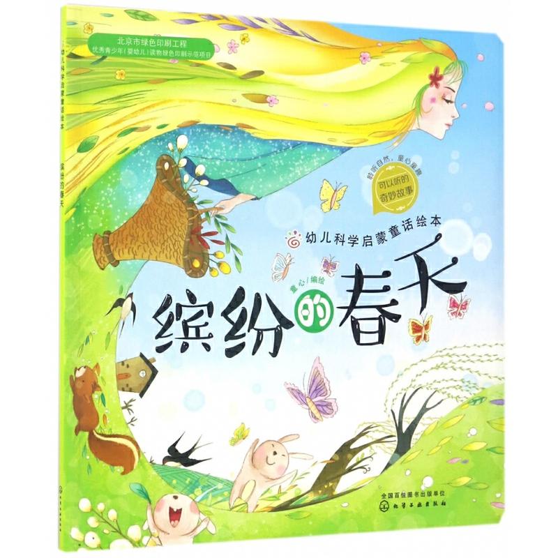 缤纷的春天/幼儿科学启蒙童话绘本