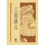 中国文学四大名著:三国演义