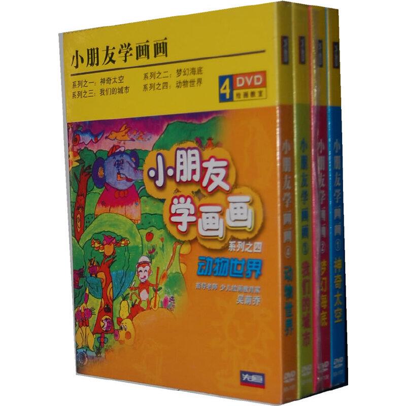 小朋友學畫畫(4dvd)價格