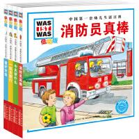 中国第一套幼儿生活百科:什么是什么低幼版续集(全4册)
