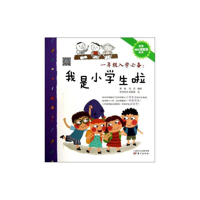 一年级入学*备--我是小学生啦 少儿 黄娟//刘亚|绘画:布克布克//郭素