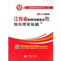 2017江苏省教师招考教材・教育理论基础