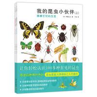 我的昆虫小伙伴(全2册):瞧瞧它们的生活