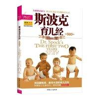 正版 斯波克育儿经(精华版全新第二版)育儿百科全书0-3岁育儿 婴儿护理育儿大全的 母婴喂养 育儿360°新生儿育婴