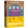 深度学习:批判性思维与自主性探究式学习