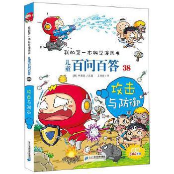 儿童百问百答38 攻击与防御 搞笑儿童漫画故事书 我的第一本科学漫画书系列 6-9-12岁小学生课外阅读书籍少儿图书科普百科知识全书