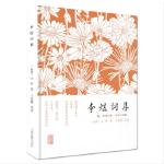 李煜词集(附:李�Z词集  冯延巳词集)