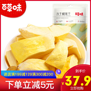 【百草味_榴莲干】30gx3袋 休闲零食 蜜饯果脯  水果干 泰国特产金枕头 冻干技术