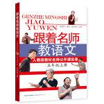 跟着名师教语文  人教版教材名师公开课实录(5年级上)