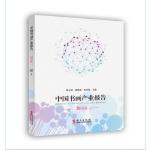 中国书画产业报告2016