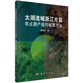 太湖流域浙江片区非点源产排污核算方法