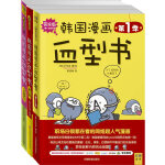 韩国漫画血型书(第1季+第2季+第3季)套装
