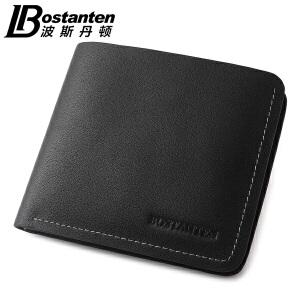 波斯丹顿钱包真皮横款钱夹男 韩版时尚大容量男包休闲多卡位皮夹B3164043