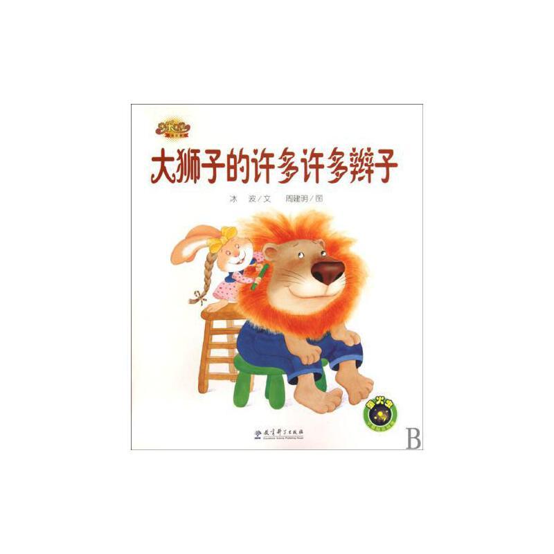 大狮子的许多许多辫子/快乐宝贝图画故事书 少儿 冰波|绘画:周建明