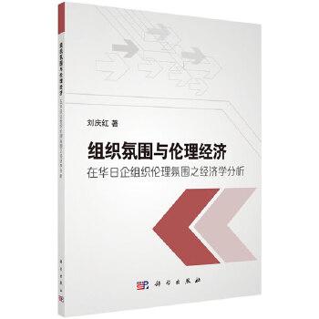组织氛围与伦理经济:在华日企组织伦理氛围之经济学分析