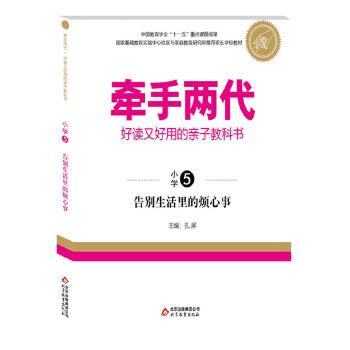 牵手两代·好读又好用的亲子教科书  告别生活里的烦心事(小学⑤)
