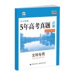 文科专用(语文 文数 英语 文综) 53金卷 5年高考真题详解2012-2016 2017版一线名卷