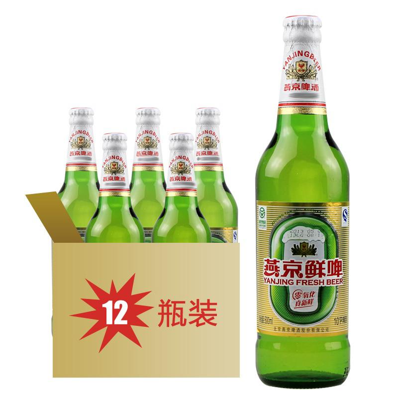 【俺买酒】 燕京啤酒 鲜啤 10度 500ml*12瓶 仅限北京四环内地区购买!
