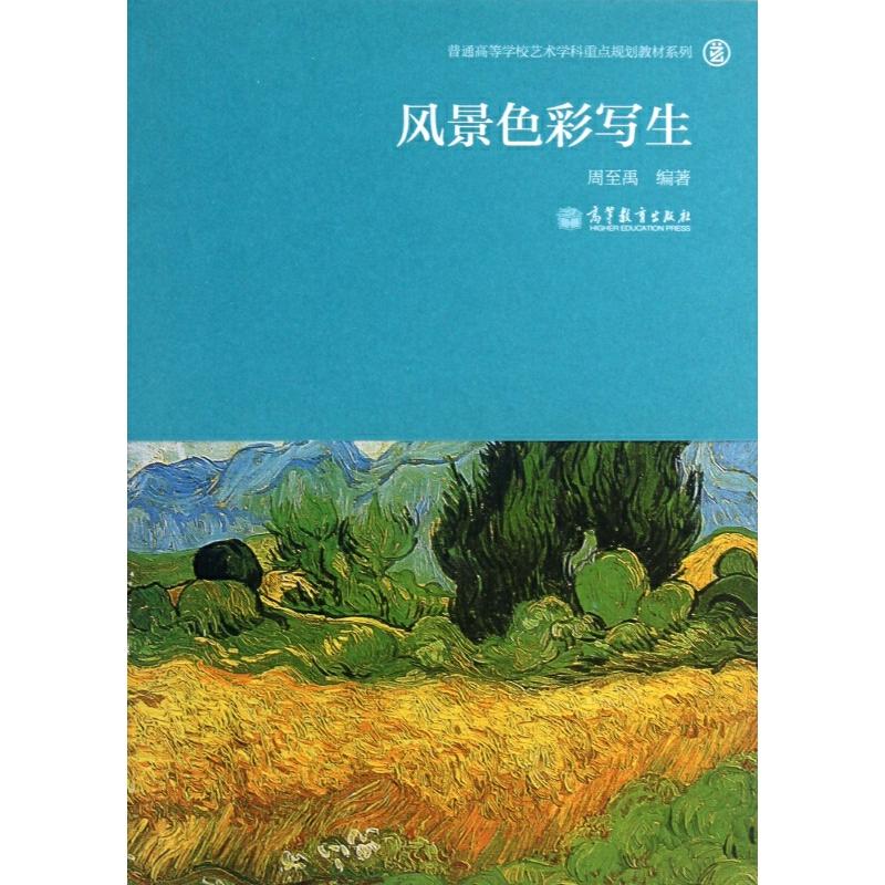 风景色彩写生/普通高等学校艺术学科重点规划教材系列
