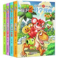 植物大战僵尸2漫画书全集之你问我答科学漫画恐龙卷机器人卷宇宙卷动物卷全套4册幼儿童漫画书绘本卡通故事书少儿图书7-9-12岁