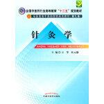 """针灸学---全国中医药行业高等教育""""十二五""""规划教材(第九版)"""