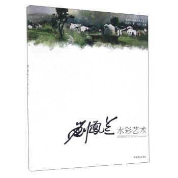 刘凤兰水彩艺术