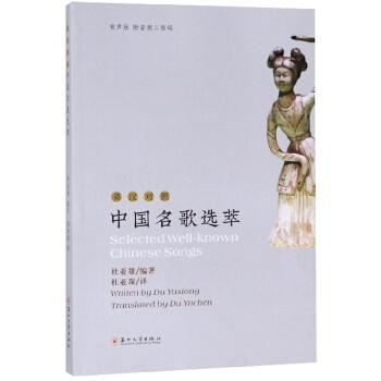 中国名歌选萃(英汉对照)