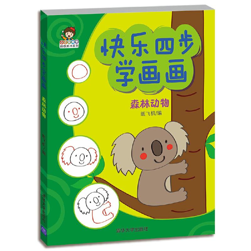 《快乐四步学画画——森林动物(小小毕加索创意美术)