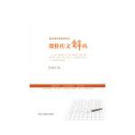 微格作文解码(电子书)