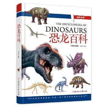 恐龙百科(注音版)