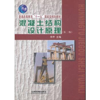 《(教材)混凝土结构设计原理(第二版)》(李乔.)