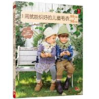 新书现货1周就能织好的儿童毛衣80~90cm甜美儿童毛衣棒针编织男女孩都可穿戴的帽子围脖带领背心披肩亲子披风L