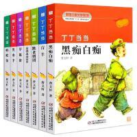 曹文轩系列儿童文学 全套7册丁丁当当纯美小说 四年级课外书五年