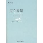 """瓦尔登湖(诗人海子用生命推荐,美国国会图书馆评选为""""塑造读者人生的25部经典"""")(电子书)"""