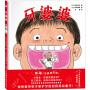 牙婆婆 儿童医师张思莱倾情推荐 尚童童书・好习惯系列绘本