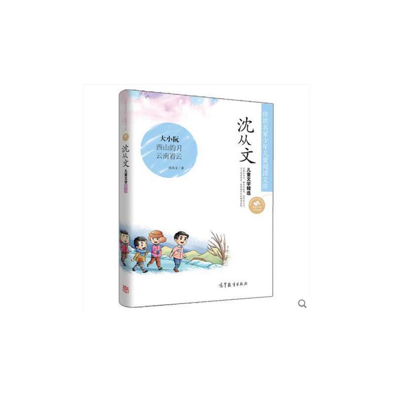 《传世名家少年儿童阅读文库 沈从文.儿童文学精选 大