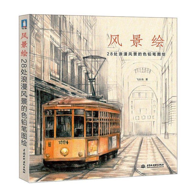 风景绘28处浪漫风景的色铅笔图绘 飞乐鸟的色铅笔手绘 彩铅风景画教程