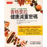 香格里拉健康�p重密�a: 橄�煊团c果糖水的�p肥奇效