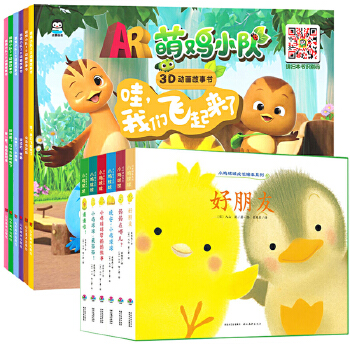 小鸡球球成长绘本系列/萌鸡小队绘本