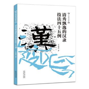 书法技法讲坛――清秀飘逸的汉隶技法45例