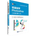 设计师零基础中公UI设计师养成记零基础学Photoshop