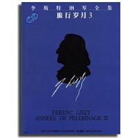 李斯特钢琴全集――旅行岁月(3)