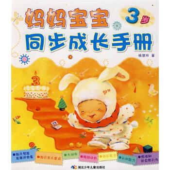 妈妈宝宝同步成长手册(3岁)