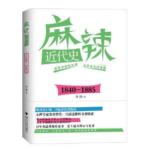 麻辣近代史:1840―1885(搞笑逗趣的劲爆历史书)